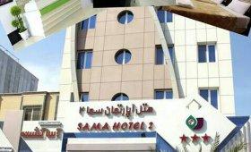 هتل آپارتمان سما2قشم